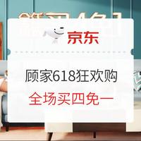 促销活动:京东 顾家618狂欢购