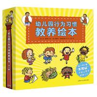 《幼儿园行为习惯教养绘本》(套装共8册 )