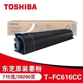 TOSHIBA 东芝 T-FC616CC原装碳粉(墨粉)(适用于eS5516AC/6516AC/7516AC)