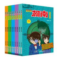 《名侦探柯南彩色漫画新版》 (套装1-10)