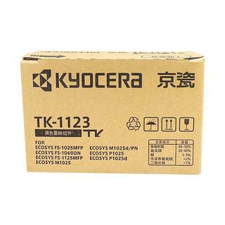 KYOCERA 京瓷 TK-1123 墨粉/墨盒 京瓷1060DN/1025/1125MFP打印一体机墨粉盒