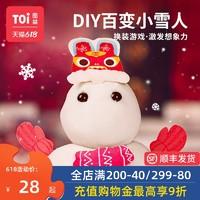TOI图益小雪人手工DIY太空玩具沙橡皮泥儿童益智玩具圣诞新年礼物