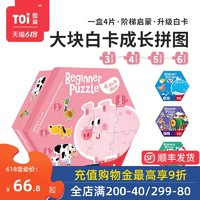 TOI图益大块早教拼图儿童益智玩具幼儿宝宝2-3-4岁男孩女孩拼板