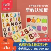 TOI图益认知立体拼图儿童早教木质益智玩具宝宝1-2-3-4岁男孩女孩
