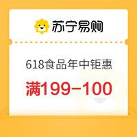 优惠券码:苏宁易购 618食品年中钜惠 满199-100元优惠券