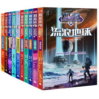 《刘慈欣少年科幻科学小说系列》(全10册)