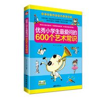 《优秀小学生最爱问的600个艺术常识》(新版)