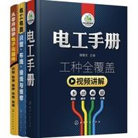 《电工手册+从零开始学电子元器件+电工电路识图布线接线与维修》(套装共3册)