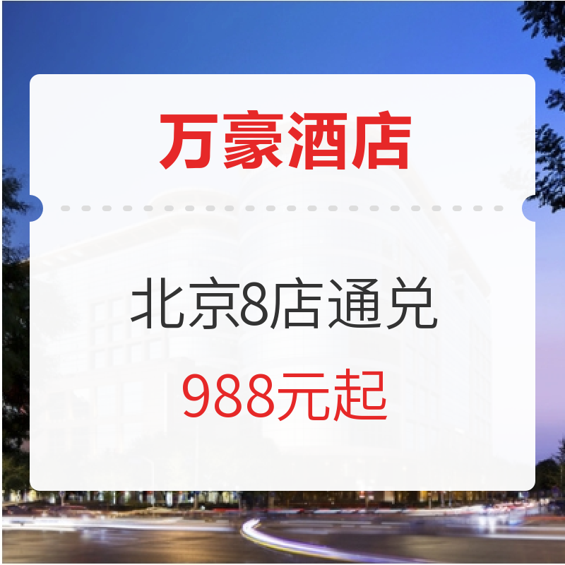 万豪酒店北京八店通兑 客房1晚(含早餐+行政酒廊礼遇+下午茶)
