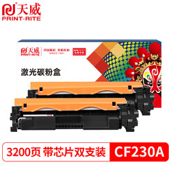PRINT-RITE 天威 CF230A硒鼓粉盒带芯片2支 惠普适用hp30A M227fdw M227sdn M203dn d M203dw M227fdn打印机墨盒