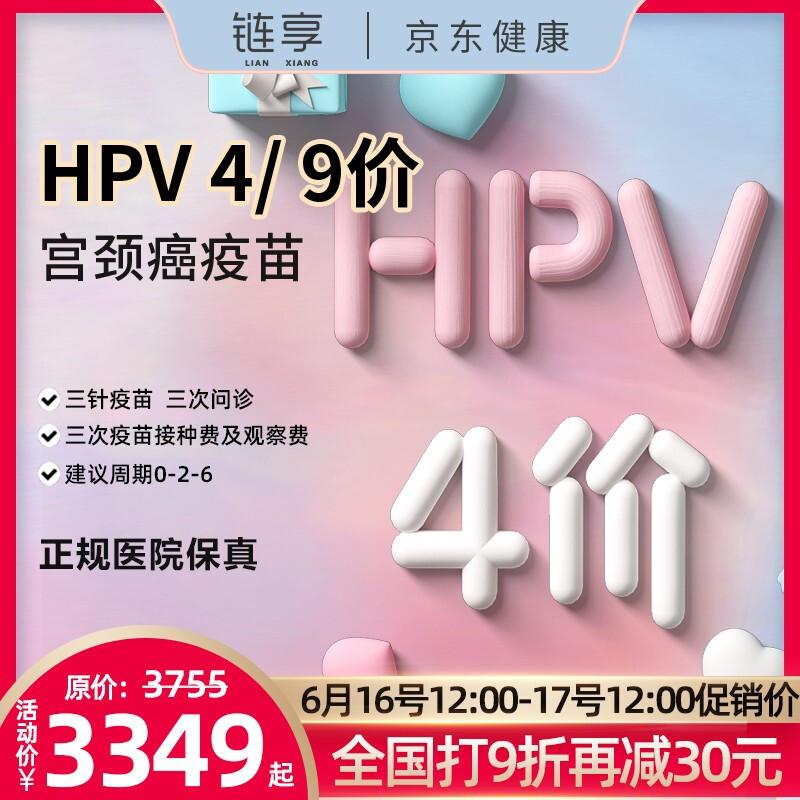 四价/九价阶HPV宫颈癌疫苗预约 全国预约