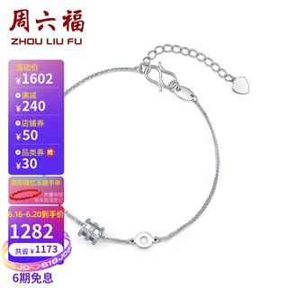 ZLF 周六福 珠宝 PT950铂金手链女款 小蛮腰 白金手链 B078407 约3.52g 16 3cm