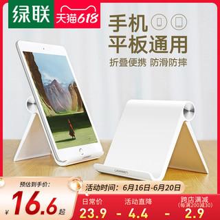 UGREEN 绿联 平板支架懒人手机支架多功能适用苹果ipad小米华为三星小天才直播支架床头平板