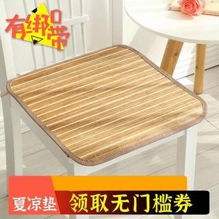 OLOEY 竹垫坐垫凉垫椅子垫透气凉席 带绑带