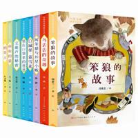 中国经典童话天天读(套装共8册)