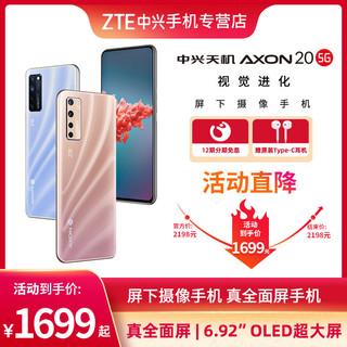 ZTE中兴天机Axon 20 屏下摄像 6400万四摄OLED屏5G全网通智能手机