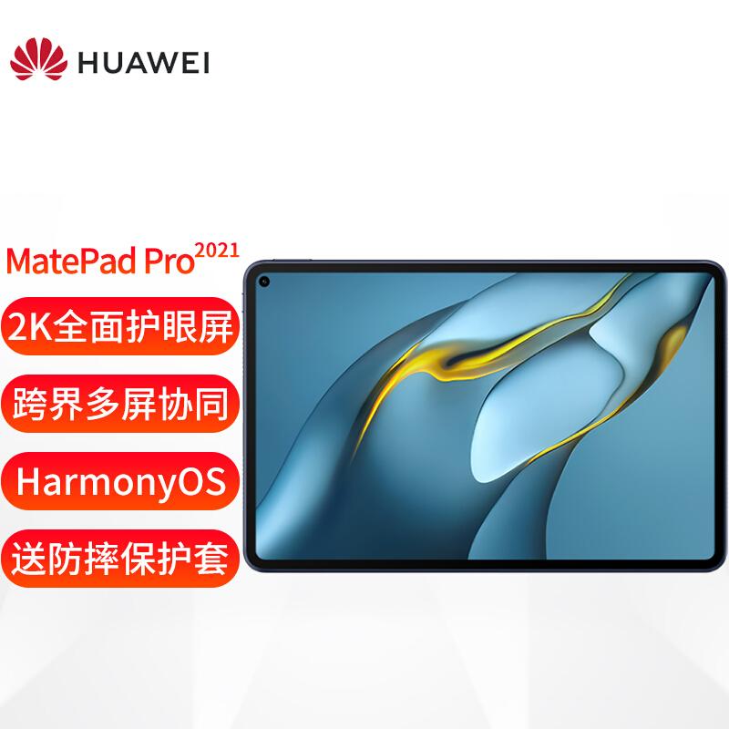 HUAWEI 华为 MatePad Pro 10.8英寸平板电脑 鸿蒙HarmonyOS 8G+256GB WIFI版