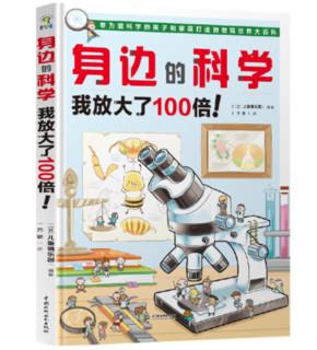《身边的科学 我放大了100倍!》(日本儿童微观世界大百科)