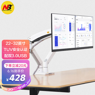NORTH BAYOU NB 加粗显示器支架 双屏拼接显示器设计电脑架 桌面底座旋转升降双屏支架增高升降支架 22-32英寸 F195A 白
