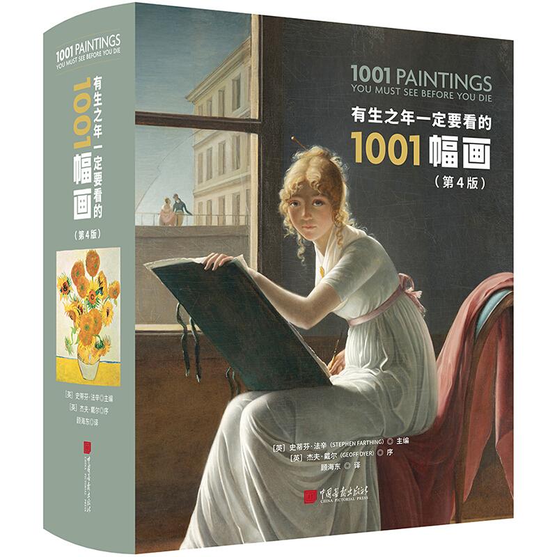 《有生之年一定要看的1001幅画》