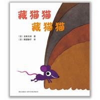 五味太郎:藏猫猫 藏猫猫 (爱心树童书)