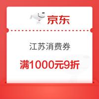 京东 江苏消费券 满1000元9折数码家电券