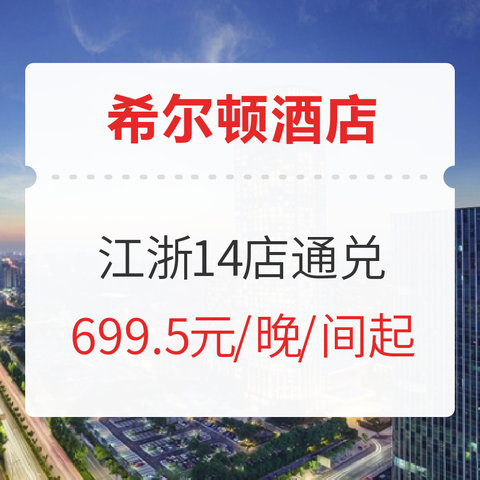 希尔顿酒店江浙周边14店通兑 买1晚套房送1晚基础房