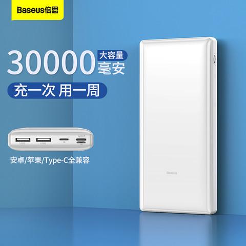 BASEUS 倍思 30000毫安时充电宝大容量快充便携式女迷你移动电源适用苹果华为