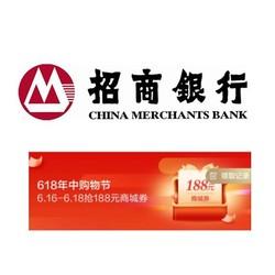 6月16-18日 11点 招商银行 抢购618年中购物节商城券