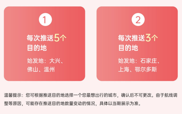 含暑假!限量400!中联航盲盒 国内6城-随机目的地机票