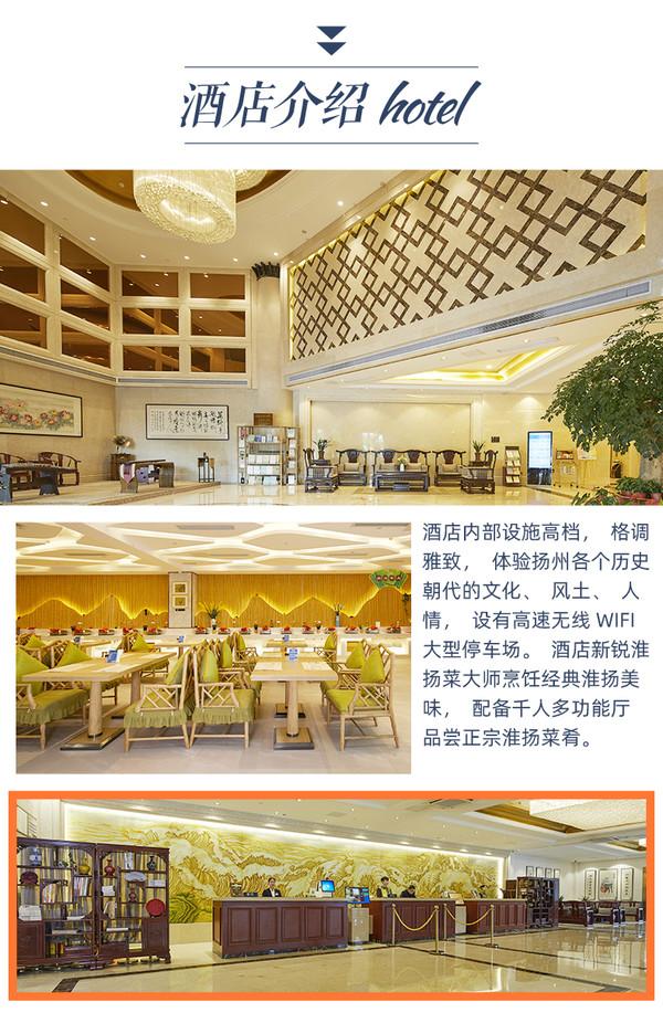 地理位置优越!扬州东关街望潮楼文化主题酒店 豪华房1晚(含早餐+水上乐园门票)