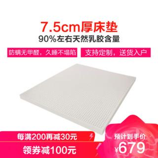 舒娜 泰国天然乳胶床垫7.5CM榻榻米成人家用橡胶1.5米床男女通用软垫子可定制