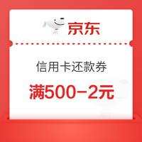 移动端:京东金融 满500-2元信用卡还款券