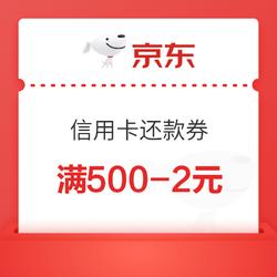 京东金融 满500-2元信用卡还款券