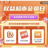 中国移动 权益超市618会员日