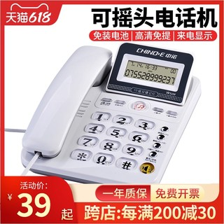 CHINOE 中诺 W528摇头办公室坐式固定电话机家用有线座机免电池来电显示