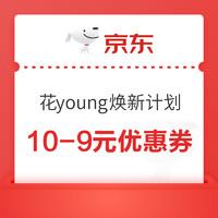 学生专享:京东 花young焕新计划 10-9元优惠券