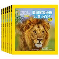 PLUS会员:《美国国家地理儿童小百科》(套装共6册)