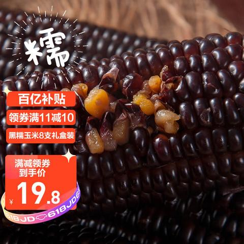 华田禾邦 玉米棒 非转基因 健康轻食 新鲜甜黏玉米粒蔬菜 早餐小龙虾烧烤食材 黑糯玉米 8支装