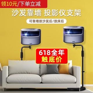 坚果J10投影仪G9家用床头落地通用伸缩支架極米H3s Z6X小米家沙发靠墙投影机托架子