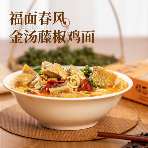 福面春风 金汤藤椒鸡面(1人份286g)