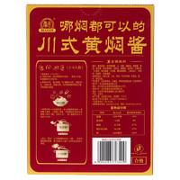 豪吉 川式黄焖酱 180g*2盒