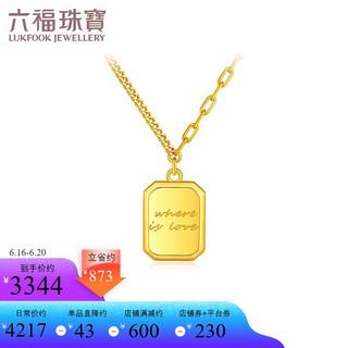 六福珠宝 足金巧克力小方牌黄金项链女款套链 计价 GCG30029 约7.10克-可调节链尾