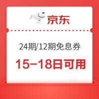 优惠券码:京东 24期免息券+12期免息券