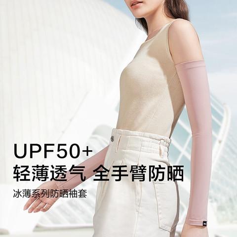 蕉下防晒袖套手套男女夏季手袖冰袖子手臂套护袖薄款护臂UPF50+防紫外线户外运动骑车2021冰薄袖套-幽雾粉 M