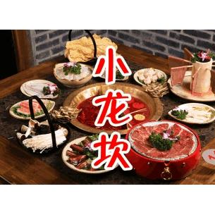 南京秦淮区 小龙坎火锅2-3人餐8荤4素,仅需138元!