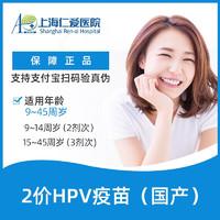 浦江仁爱 国产2价HPV宫颈癌疫苗预约接种服务  上海仁爱医院 套餐A:国产2价 3剂次(15~45周岁)