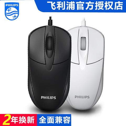 PHILIPS 飞利浦 鼠标有线游戏竞技家用办公商务笔记本台式电脑 SPK7105