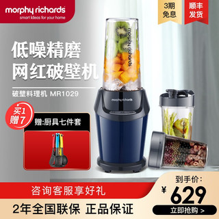 Morphy Richards 摩飞 PLUS:英国摩飞破壁机家用豆浆榨汁机小型自动搅拌家用多功能破壁料理机MR1029