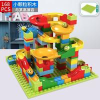 imybao 麦宝创玩 大颗粒积木玩具  滑道积木168pcs+小颗粒底板*1